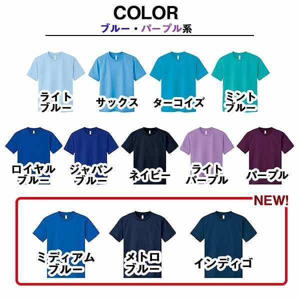 ドライメッシュTシャツ 吸汗 速乾 Tシャツ メンズ 大きいサイズ ビッグサイズ ティーシャツ カラー 無地 カラー ベーシック プリント 対応 3L 4L 5L 父の日|uniformbank|02
