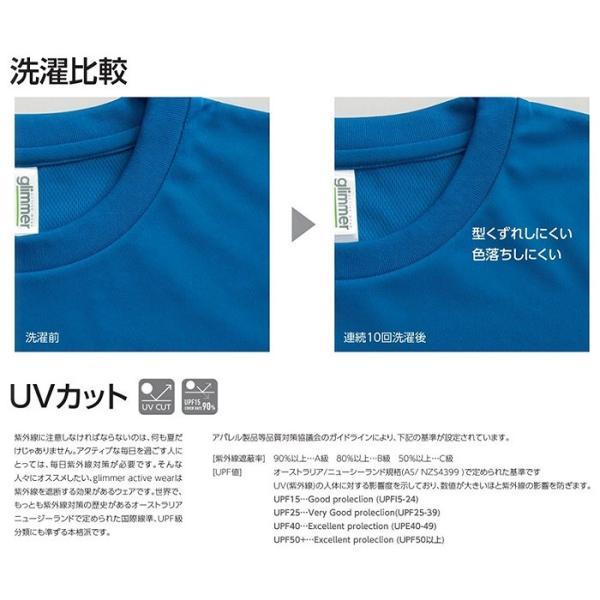 ドライメッシュTシャツ 吸汗 速乾 Tシャツ メンズ 大きいサイズ ビッグサイズ ティーシャツ カラー 無地 カラー ベーシック プリント 対応 3L 4L 5L 父の日|uniformbank|05
