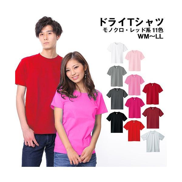 ドライメッシュTシャツモノクロレッド系速乾Tシャツメンズレディースティーシャツカラー無地カラーベーシックプリント対応SSSMLL