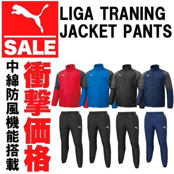 サッカーウィンドブレーカー プーマ puma LIGA トレーニング  パデッドジャケットパンツセット 656002 656003|unionspo