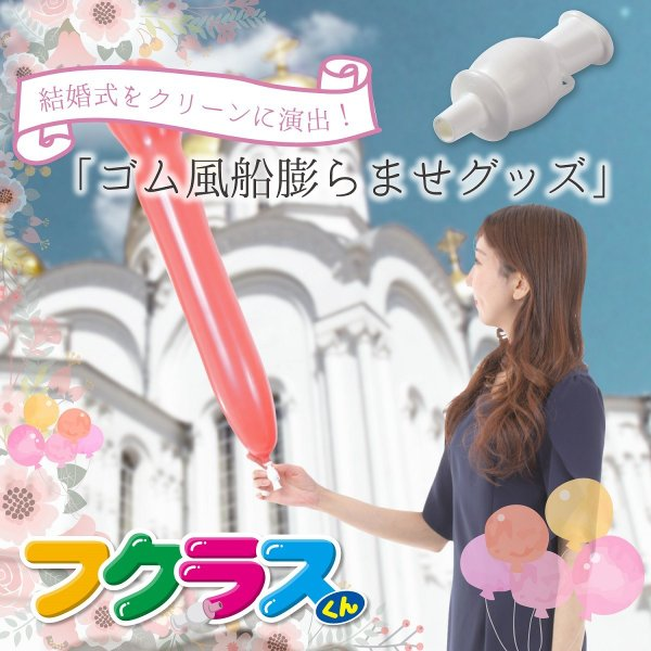 FK2(WH)「フクラスくん」3個入り 風船 バルーン ロケット風船 ジェット風船 結婚式 パーティ 空気入れ|uniquelife|07