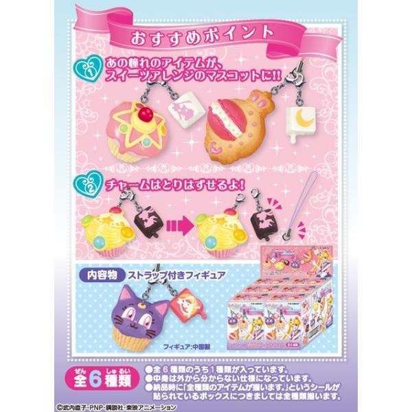 美少女戦士セーラームーンクリスタル スイーツマスコット (全6種入り1BOX)オトナ買いコンプリートセット(フルコンプ) リーメント(新品) unistore 02