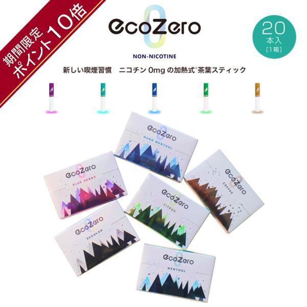 禁煙グッズ EcoZeroエコゼロ1カートン(20本×10箱) 加熱式電子たばこ (※代引不可※北海道沖縄離島配送不可)