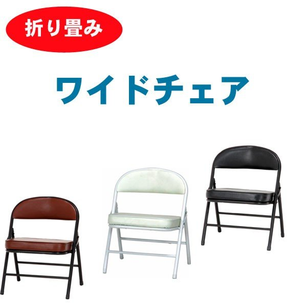 椅子 折りたたみ コンパクト 背もたれ おしゃれ 送料無料 折り畳みワイドチェア 低めのイス 椅子 チェア ローチェア 座り心地良い 父の日 母の日 敬老の日|unit-f