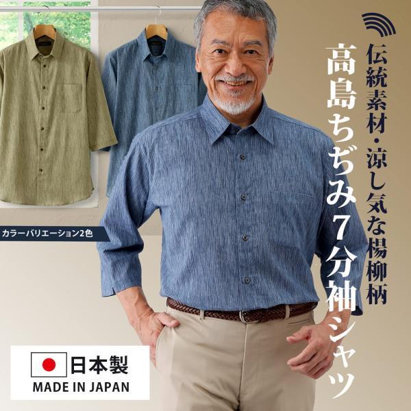 日本製 シャツ 7分袖 高島ちぢみ 楊柳 メンズ シニア 送料無料 父の日|united-japan