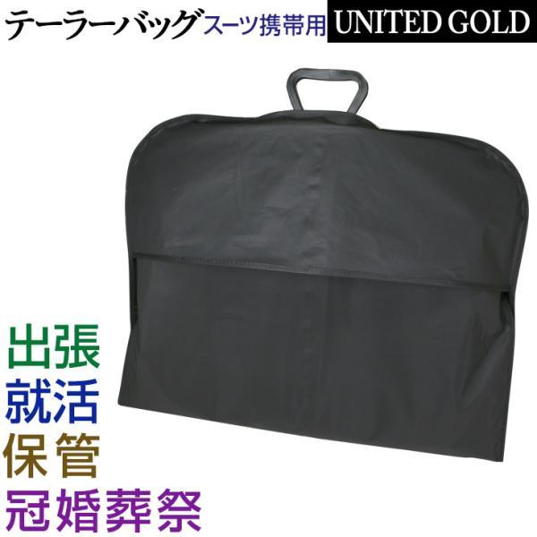 テーラーバッグ キャリーバッグ スーツ携帯ガーメントバッグ 簡易式スーツカバー スーツ持ち運び