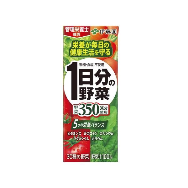 伊藤園 1日分の野菜 200ml 紙パック24本入|unityshop
