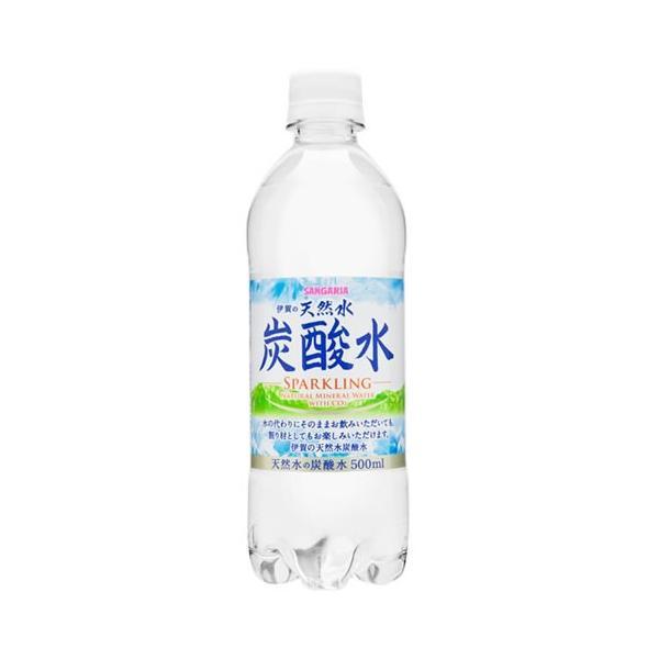 サンガリア 伊賀の天然水 炭酸水 500ml 24本|unityshop