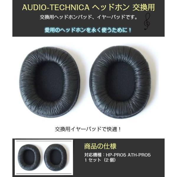 AUDIO-TECHNICA HP-PRO5 ATH-PRO5 用 イヤーパッド ヘッドホンパッド イヤパッド 交換 用 オーディオテクニカ テクニカ pro5 スポンジ ヘッドフォンパッド