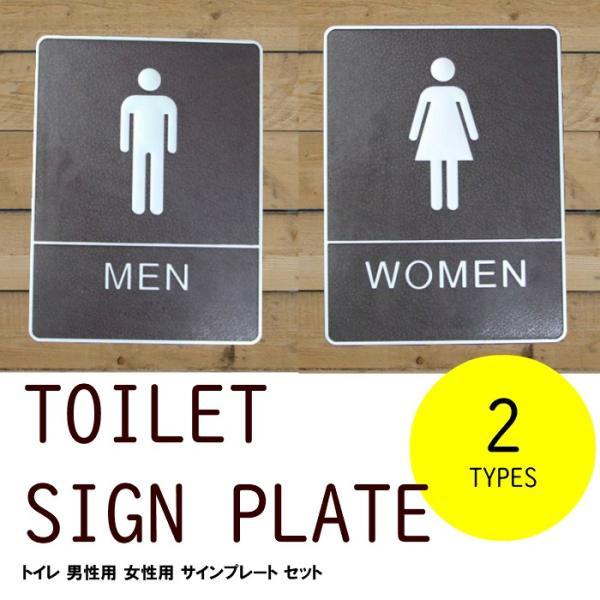 トイレ サインプレート 男用 女用 セット 標識 看板 オフィス 店舗