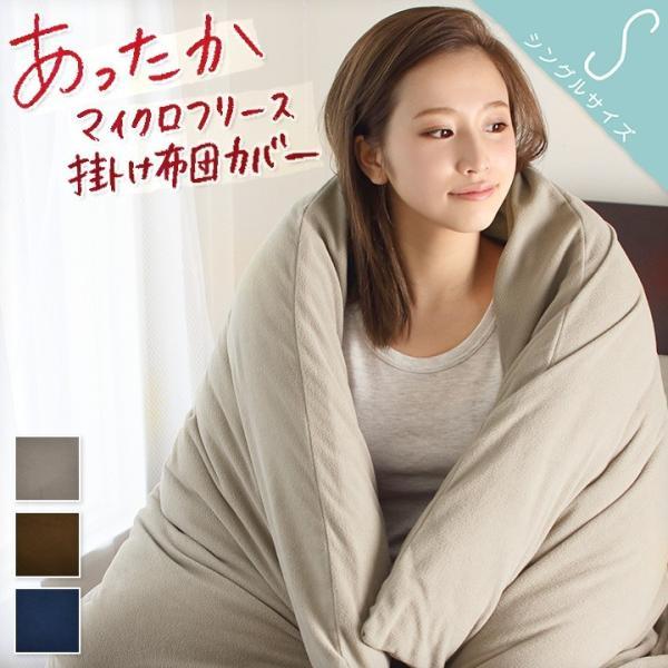 あったか 掛け布団カバー シングル サイズ マイクロ フリース 毛布としても使える 布団カバー 洗える 冬 掛けふとんカバー|uno-billion