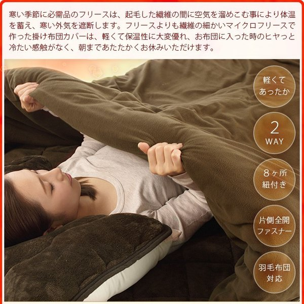あったか 掛け布団カバー シングル サイズ マイクロ フリース 毛布としても使える 布団カバー 洗える 冬 掛けふとんカバー|uno-billion|02