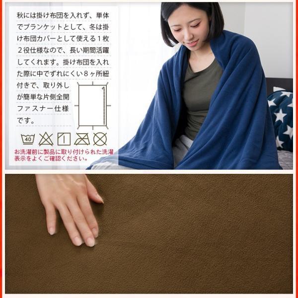 あったか 掛け布団カバー シングル サイズ マイクロ フリース 毛布としても使える 布団カバー 洗える 冬 掛けふとんカバー|uno-billion|03