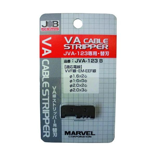 (ワイヤストリッパー)ジョブマスター VA線ケーブルストリッパー用替刃 JVA123B