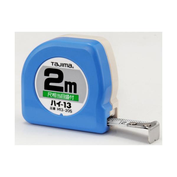 (コンベックス スケール メジャー)TJMデザイン タジマ ハイ−13 2m/尺相当目盛付/ブリスター H1320SBL