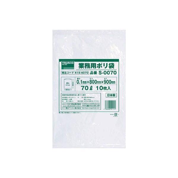 (ゴミ袋 ビニール袋 ポリ袋)トラスコ 業務用ポリ袋0.1×70L 10枚入  S-0070