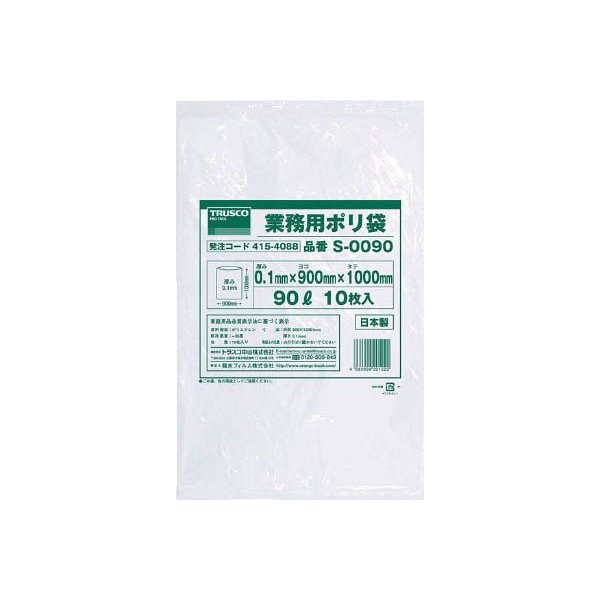 (ゴミ袋 ビニール袋 ポリ袋)トラスコ 業務用ポリ袋0.1×90L 10枚入  S-0090