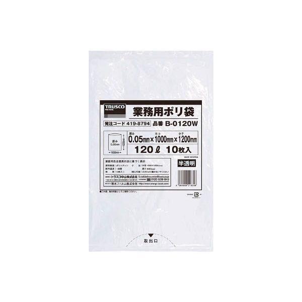(ゴミ袋 ビニール袋 ポリ袋)トラスコ 業務用ポリ袋0.05X120(半透明) B-0120W