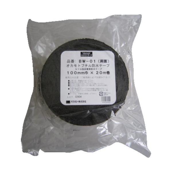 (気密防水テープ)オカモト 防水ブチル両面テープ75mm BW0175