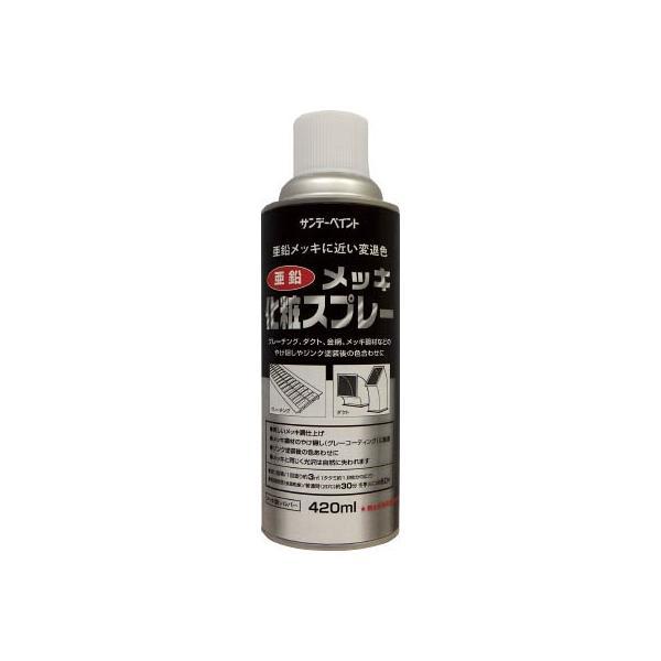 (塗料)サンデーペイント 亜鉛メッキ化粧スプレー 420ml シルバー 20011Y