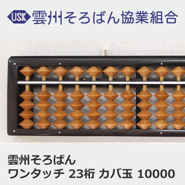 雲州そろばん ワンタッチ 23桁 カバ玉 10,000円 レザーケース付き|unsyusoroban|02