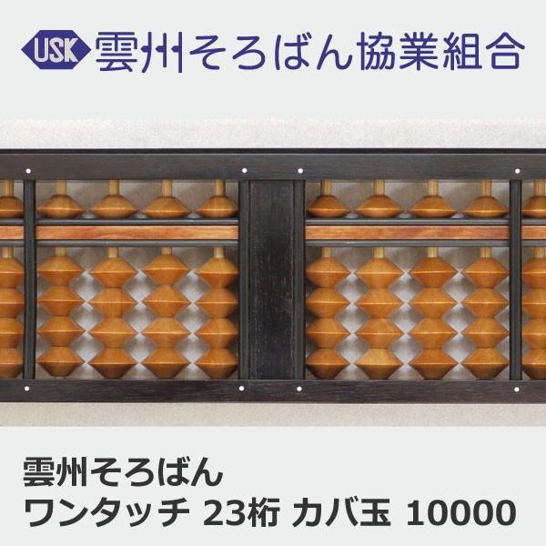 雲州そろばん ワンタッチ 23桁 カバ玉 10,000円 レザーケース付き|unsyusoroban|03