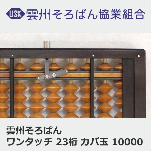 雲州そろばん ワンタッチ 23桁 カバ玉 10,000円 レザーケース付き|unsyusoroban|04