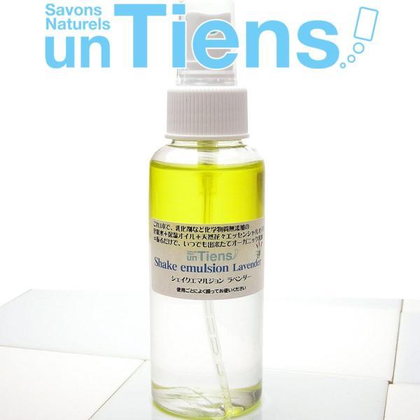 無添加自然派化粧品アンティアン 化粧水+保湿美容オイル+ラベンダーエッセンシャルオイルを1本にした「シェイクエマルジョン ラベンダー100ml」※送料無料|untiens