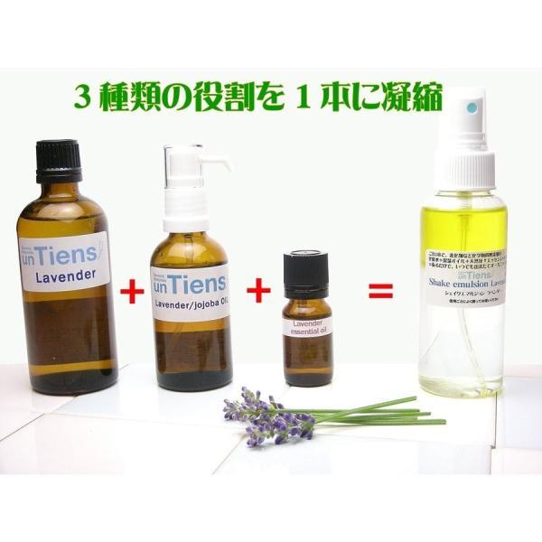 無添加自然派化粧品アンティアン 化粧水+保湿美容オイル+ラベンダーエッセンシャルオイルを1本にした「シェイクエマルジョン ラベンダー100ml」※送料無料|untiens|02