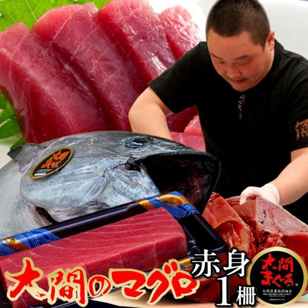 大間のまぐろ 赤身200g |青森県大間産 本マグロ 刺身 サク切り身 クロマグロ おすすめ 鮪 ごちそう お取り寄せ