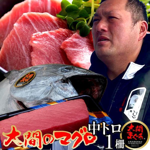 大間のまぐろ 中トロ200g  青森県大間産 本マグロ 刺身 サク切り身 クロマグロ おすすめ 鮪 ごちそう お取り寄せ