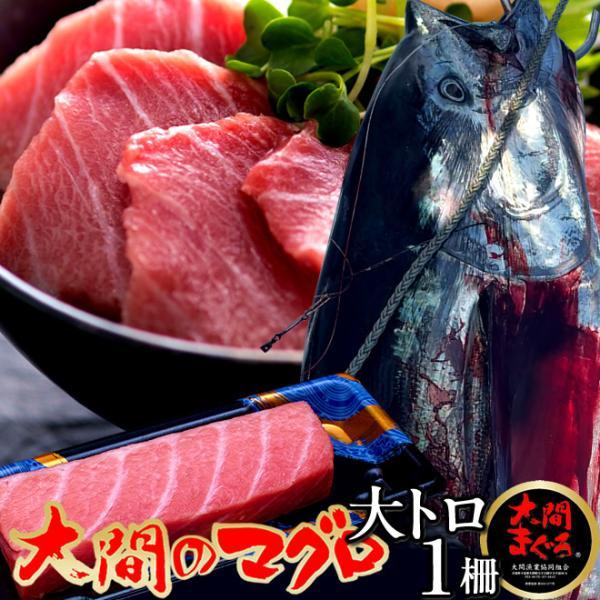大間のまぐろ 大トロ200g  青森県大間産 本マグロ 刺身 サク切り身 クロマグロ おすすめ 鮪 ごちそう お取り寄せ