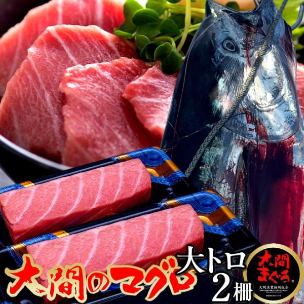 大間のまぐろ 大トロ200g×2柵 |青森県大間産 本マグロ 刺身 サク切り身 クロマグロ おすすめ 鮪 ごちそう お取り寄せ