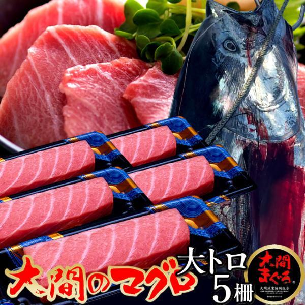 大間のまぐろ 大トロ200g×5柵  青森県大間産 本マグロ 刺身 サク切り身 クロマグロ おすすめ 鮪 ごちそう お取り寄せ