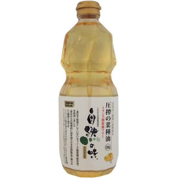自然の味そのまんま 非遺伝子組換え原料使用 圧搾の菜種油[1000g]