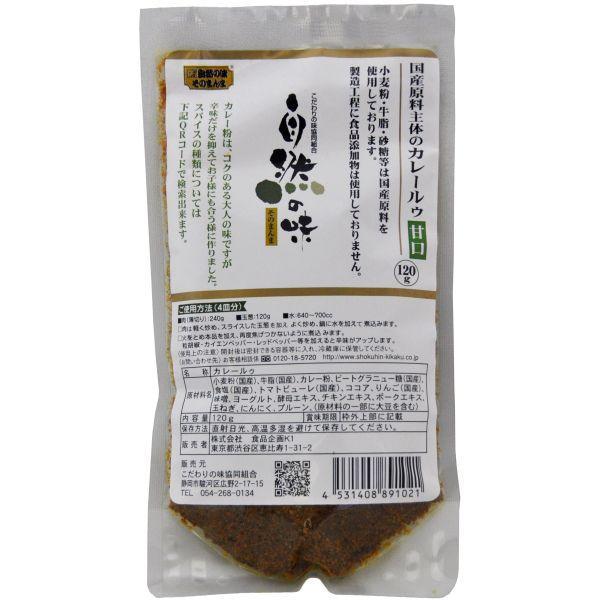 自然の味そのまんま 国産原料主体のカレールゥ 甘口[120g]