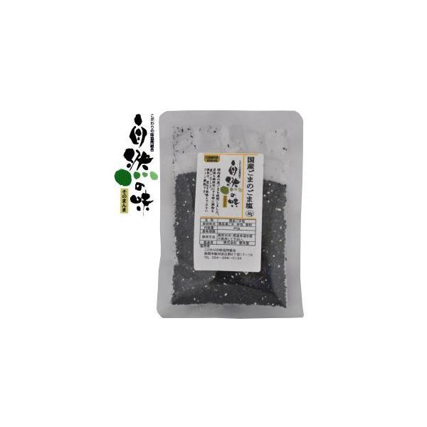 自然の味そのまんま 国産ごま塩[40g]