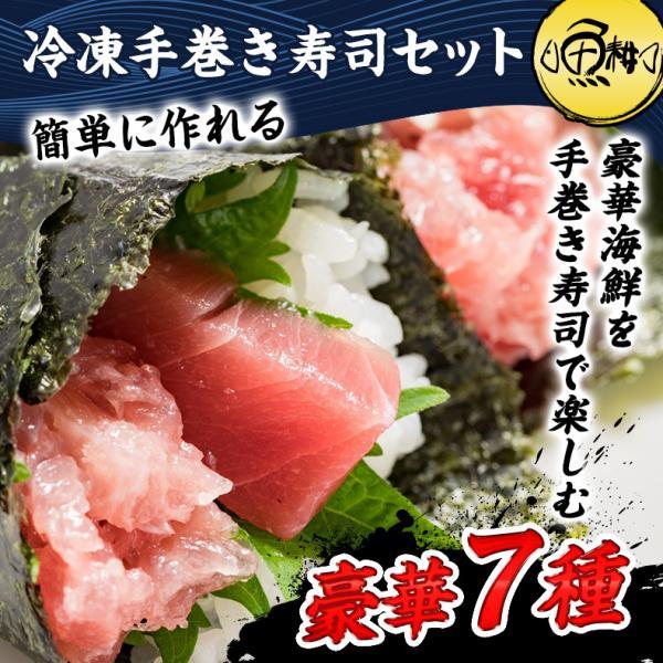 冷凍手巻き寿司セット 豪華7種 マグロ サーモン いくら ホタテ