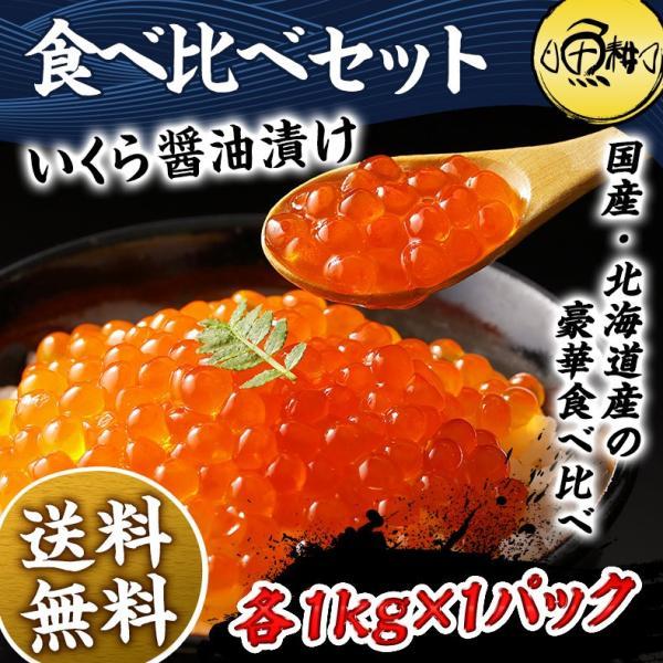 いくら 食べ比べセット イクラ醤油漬け 2kg(1kg×2) 国産 北海道産 最高級3特グレード 新物 お中元 ギフト 2021