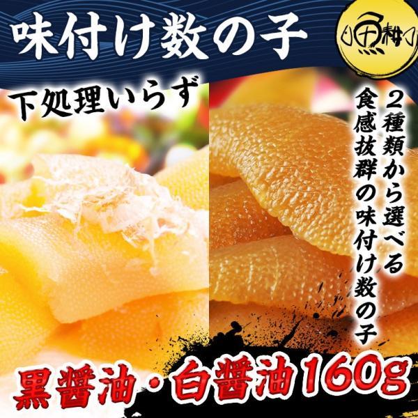 選べる味付け数の子 160g 加藤水産 本ちゃん お取り寄せ グルメ uoko-ec
