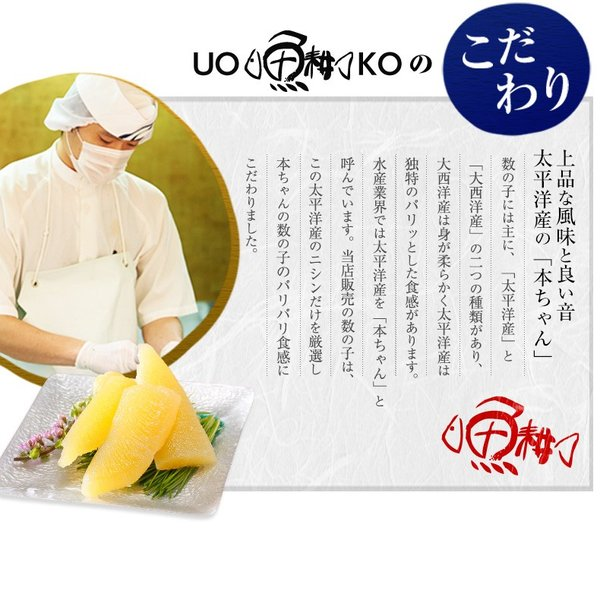選べる味付け数の子 160g 加藤水産 本ちゃん お取り寄せ グルメ uoko-ec 04