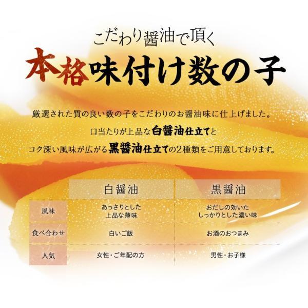選べる味付け数の子 160g 加藤水産 本ちゃん お取り寄せ グルメ uoko-ec 06
