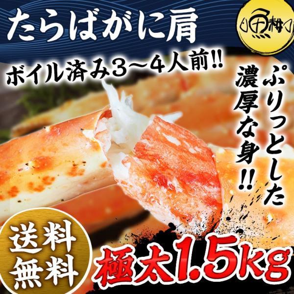 タラバガニ 特大たらば蟹 ボイル 肩 1.5kg タラバ たらばがに 蟹 カニ かに 送料無料 uoko-ec