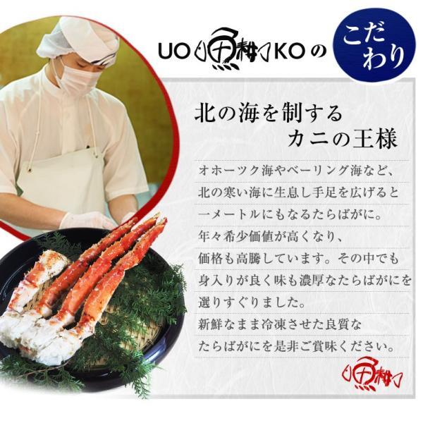 タラバガニ 特大たらば蟹 ボイル 肩 1.5kg タラバ たらばがに 蟹 カニ かに 送料無料 uoko-ec 05