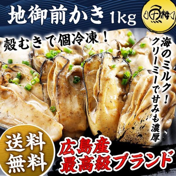 かき 牡蠣 冷凍 広島県産 地御前カキ 1kg お取り寄せ グルメ 敬老の日 ギフト 2021