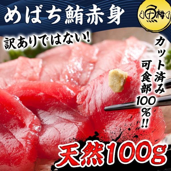 まぐろ マグロ刺身 天然めばちマグロ 赤身 100g カット済み 血合い処理済み可食部100% 鮪 ギフト