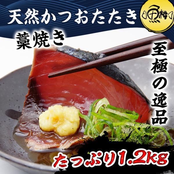 かつお 鰹のたたき 藁焼き 1.2kg以上 天然 カツオたたき 国産 刺身