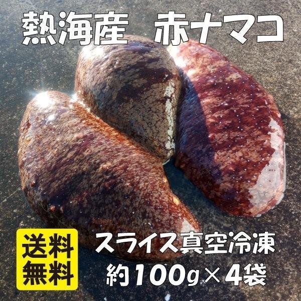 産直 熱海産 天然 生 赤なまこ 赤ナマコ スライス 約100g入×4袋 プラス1 真空パック 冷凍|uomitsumaru