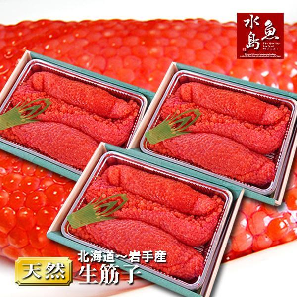 北海道〜岩手県産 生筋子(生いくら)季節限定「ずっしり大粒 生すじこ」 3kg 送料無料