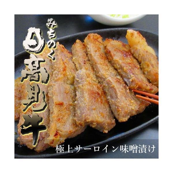 ギフト 和牛 みちのく日高見牛 高級サーロイン 味噌漬け 500g 国産 ギフト 送料無料 uoryu